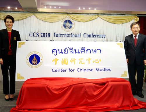 The Center for Chinese Studies Officially Launched
