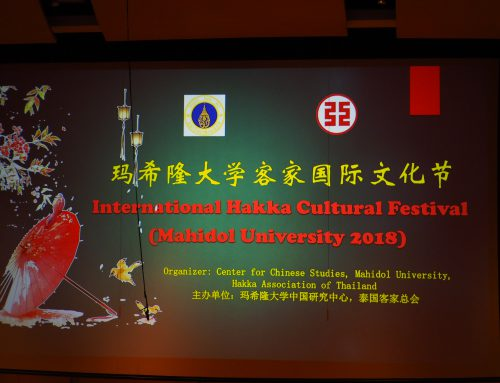 The First International Hakka Cultural Festival Held at Mahidol University of Thailand