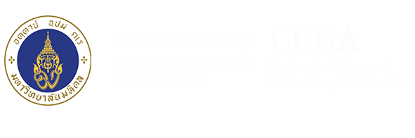 Center for Chinese Studies, Faculty of Social Sciences and Humanities, Mahidol University Logo